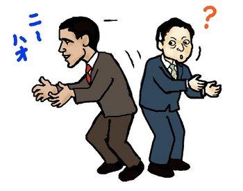 オバマとハト.jpg