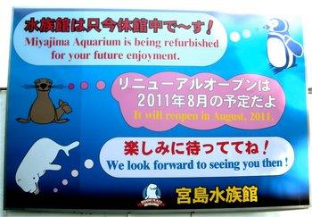 宮島-012水族館7.jpg