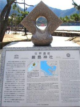 宮島-013世界遺産碑.jpg