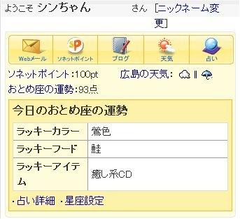 100ポイント-20091109.jpg